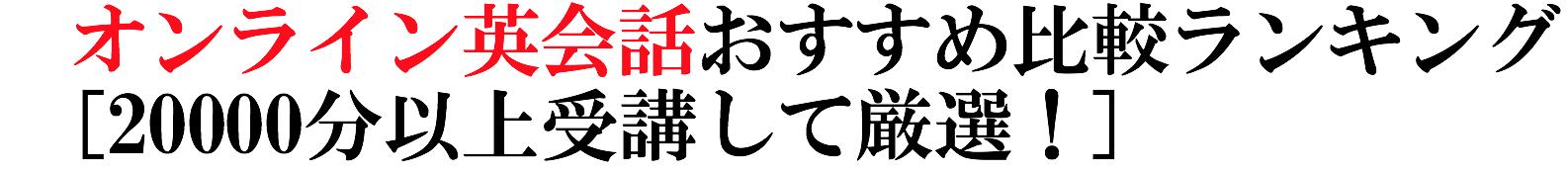 オンライン英会話おすすめ比較ランキング[20000分以上受講して厳選!]